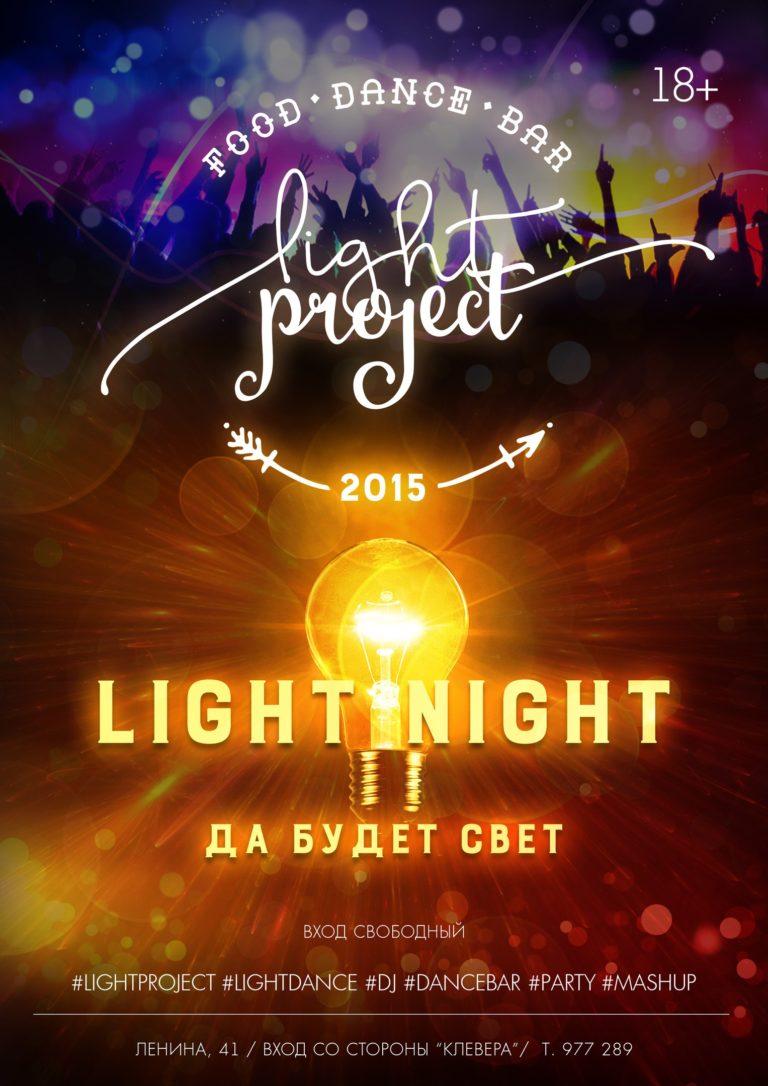 """Light project"" г. Томск. Дизайнер: Георгий Шторм"