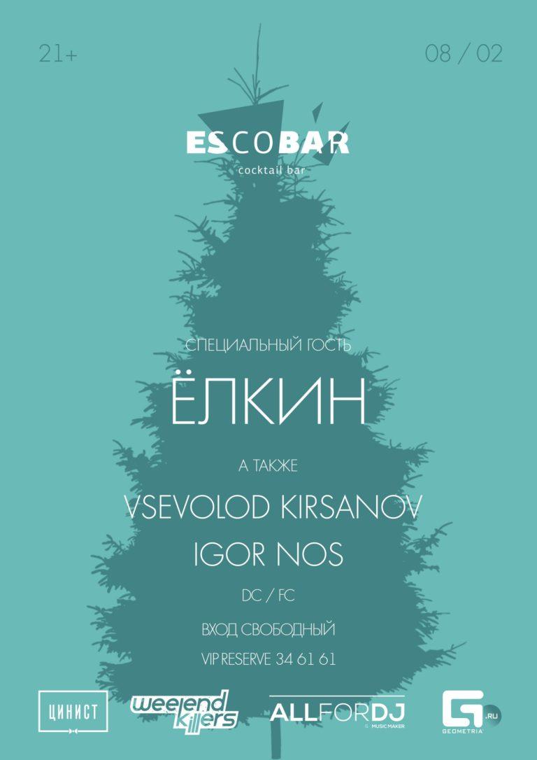 """""""ESCOBAR"""" г. Томск. Дизайнер: Георгий Шторм"""