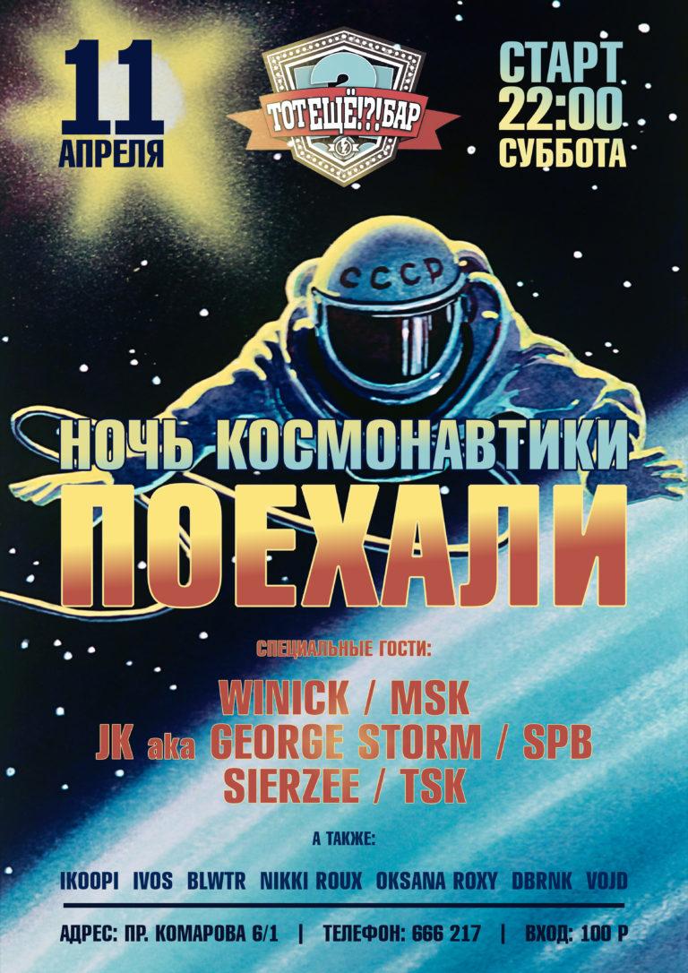 афиша омск11 3